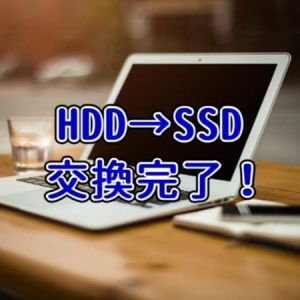 HDD TOSHIBA MQ01ABD100からSSDへ交換完了!