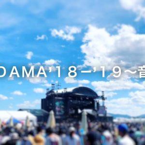 OTODAMA'18-'19~音泉魂~ 泉大津フェニックスに行ってきました♪