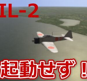 IL2 sturmovik 1946 windows10で起動させる方法